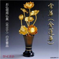 画像1: お仏壇用仏具(花立て)の定番品【常華(金蓮華)】サイズ:小