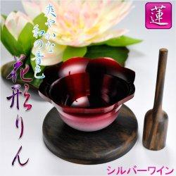 画像1: 和モダンなリンセット【花形りん2.0寸:蓮】リン棒・リン台付き3点セット 送料無料