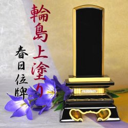 画像1: 輪島位牌上塗り・春日3.0寸