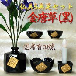 画像1: 国産有田焼仏具5具足セット:金唐草(黒)