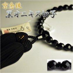 画像1: 仏壇供養に不可欠:京念珠【黒オニキス切子】女性用・正絹房 ネコポス送料無料
