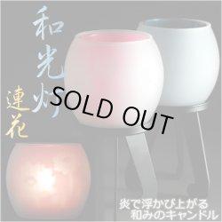 画像1: ローソクの炎で浮かび上がる和みのキャンドル【和光灯:蓮花(ピンク)】ガラス蝋台