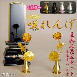 画像1: 豆常花+豆具足花立セット【咲れんげ:3本立 2.5寸真鍮生地】小さく綺麗な金蓮華