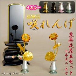 画像1: 豆常花+豆具足花立セット【咲れんげ:3本立 2.5寸パールグリーン】小さく綺麗な金蓮華