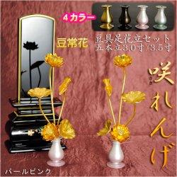 画像1: 豆常花+豆具足花立セット【咲れんげ:5本立3.0寸パールピンク】小さく綺麗な金蓮華