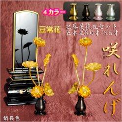 画像1: 豆常花+豆具足花立セット【咲れんげ:5本立3.5寸鍋長色】小さく綺麗な金蓮華