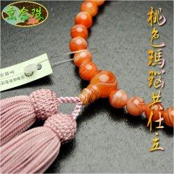 画像1: 仏壇供養に不可欠:京都の数珠職人手製【京念珠 桃色瑪瑙共仕立】女性用:正絹頭付房 化粧箱付でネコポス送料無料