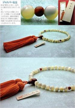 画像2: 仏壇供養に不可欠:京念珠 海の煌めき本蝶貝(選べる仕立5種類):ジャスパー仕立て 女性用 正絹頭房付