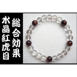 画像1: 数珠ブレスレット・水晶紅虎目・親玉8ミリ 送料無料;仏壇供養に便利グッズ