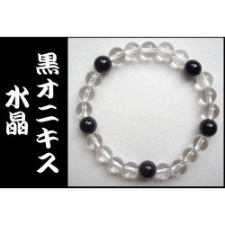 画像1: 数珠ブレスレット・水晶黒オニキス・親玉8ミリ 送料無料;仏壇供養に便利グッズ