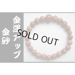 画像1: 数珠ブレスレット・金砂・金運アップ 送料無料;仏壇供養に便利グッズ