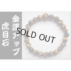 画像1: 数珠ブレスレット・虎目石・親玉10ミリ 送料無料;仏壇供養に便利グッズ