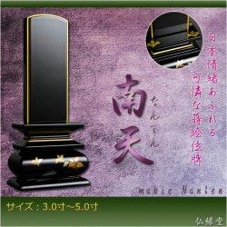 画像1: 新感覚モダン蒔絵位牌【南天(なんてん)3.5寸】送料無料