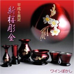 画像1: 平成6具足【新桜彫金仏具2.5寸セット:ワインぼかし】