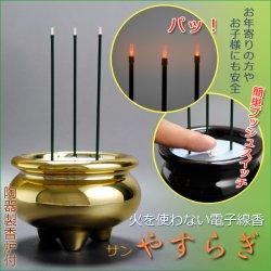 画像1: 火を使わない電子線香【サンやすらぎ:2.5寸金色】陶器製香炉付 安心仏具
