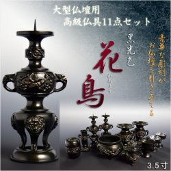 画像1: 大型仏壇用 高級仏具11点セット【花鳥:3.5寸 黒光色】鋳物 送料無料
