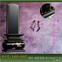 画像1: 新感覚モダン蒔絵位牌【彩(あや)4.0寸】送料無料