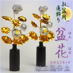画像1: お盆用品【盆花(ぼんばな):銀三輪仕立て】お得な2本1対 仏壇用 仏具 仏花