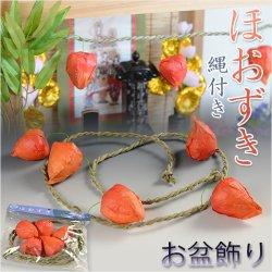 画像1: お盆飾り【縄付き ほおずき】盆棚・精霊棚・仏壇 お盆用品 迎え火 祭り 造花