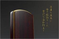 画像4: モダンで美しい面粉唐木位牌【蒔絵位牌:南天 紫檀3.0寸】仏壇 送料無料