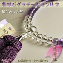 画像1: 仏壇供養に不可欠:京念珠【紫水晶グラデーション みかん珠】女性用・正絹房 ネコポス送料無料