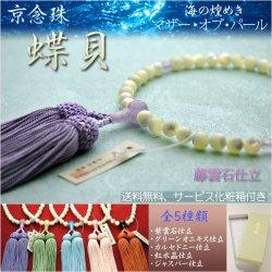 画像1: 仏壇供養に不可欠:京念珠 海の煌めき本蝶貝(選べる仕立5種類):紫雲石仕立て 女性用 正絹頭房付
