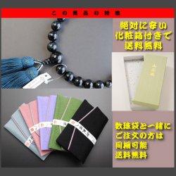 画像1: 仏壇供養に不可欠:京都数珠製造卸組合・男性用・青虎目石・正絹頭房付