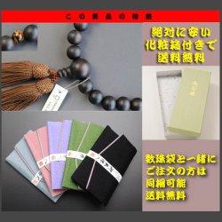 画像1: 仏壇供養に不可欠:京都数珠製造卸組合・男性用・縞黒檀素引虎目石仕立・正絹頭房付