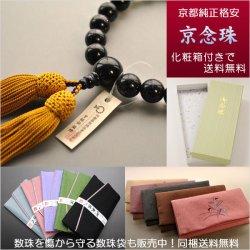 画像1: 仏壇供養に不可欠:京都数珠製造卸組合・男性用・紫金石・正絹頭房付