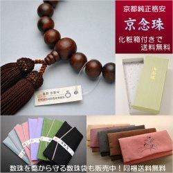 画像1: 仏壇供養に不可欠:京都数珠製造卸組合・男性用・縞紫檀素引