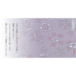 画像3: 【桜舞う刺繍入り 御位牌入:花筏(はないかだ) 薄紫】携帯用位牌袋 仏具 ネコポス送料無料