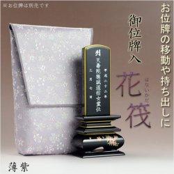 画像1: 【桜舞う刺繍入り 御位牌入:花筏(はないかだ) 薄紫】携帯用位牌袋 仏具 ネコポス送料無料