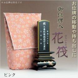 画像1: 【桜舞う刺繍入り 御位牌入:花筏(はないかだ) ピンク】携帯用位牌袋 仏具 ネコポス送料無料