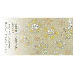画像3: 【桜舞う刺繍入り 御位牌入:花筏(はないかだ)クリーム】携帯用位牌袋 仏具 ネコポス送料無料