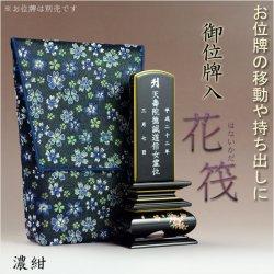 画像1: 【桜舞う刺繍入り 御位牌入:花筏(はないかだ) 濃紺】携帯用位牌袋 仏具 ネコポス送料無料