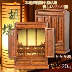 画像1: 伝統的なダルマ型【胡蝶:20号小型仏壇 ケヤキ調】上置きタイプ・ミニ仏壇 送料無料
