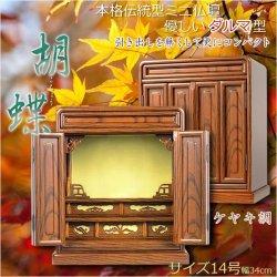 画像1: 【仏壇】【胡蝶:14号ケヤキ調】ミニ仏壇 小型仏壇 上置き仏壇 伝統的なダルマ型仏壇 送料無料