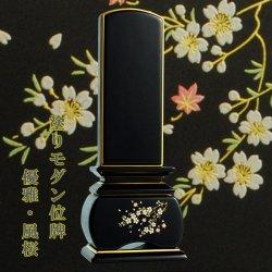 画像1: モダン蒔絵位牌・塗りタイプ・風桜4.0寸・送料無料