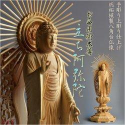 画像1: 仏像:総柘植 立ち阿弥陀 浄土真宗西ご本尊4.0寸