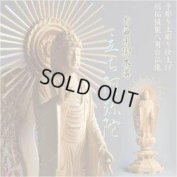 画像1: 仏像:総柘植・八角台座 立ち阿弥陀 浄土真宗西ご本尊3.5寸