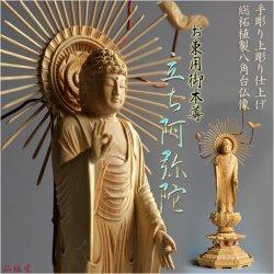 画像1: 仏像:総柘植 立ち阿弥陀 浄土真宗東ご本尊3.5寸