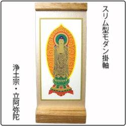 画像1: スリム型モダン掛軸:浄土宗・立阿弥陀、置くだけで簡単簡単
