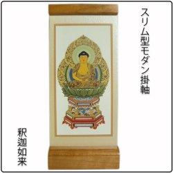 画像1: スリム型モダン掛軸:曹洞宗・臨済宗・釈迦如来、置くだけで簡単設置