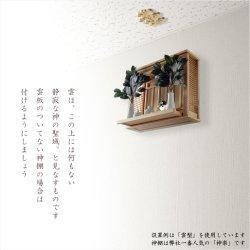 画像3: 神棚・神具【天然木白木材スプルース・雲字】ネコポス送料無料 仏壇・神棚 神道