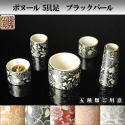 画像1: 国産モダン仏具セット・美濃焼・ボヌール・5具足・丸香炉・ブラックパール・送料無料