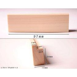 画像3: (東濃ひのき)無垢材・国産モダン神棚【雲光(うんこう)】フラットタイプ・簡単設置可能・ネコポス送料無料