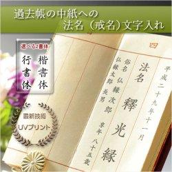 画像1: 過去帳は別売り【過去帳の中紙への法名(戒名)文字入れ】