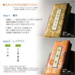 画像2: 過去帳は別売り【過去帳表紙への「家名」文字入れ】表紙布タイプ