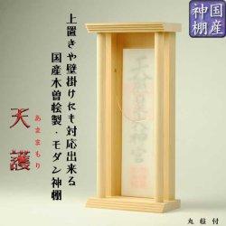 画像1: 国産モダン神棚 木曽桧使用 天護(あままもり)丸柱付(壁掛け、上置き両方対応) 送料無料