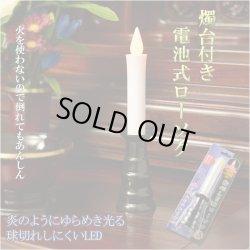 画像1: 火を使わない燭台付き【電池式LEDローソク】仏壇・神棚